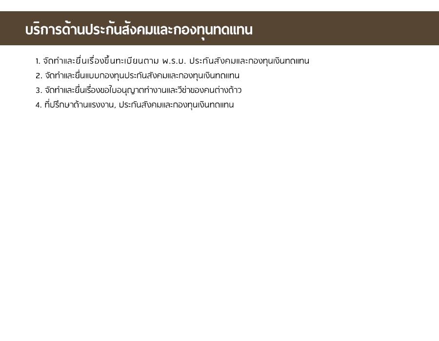 หางาน จันทบุรี